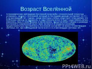 Астрономические наблюдения Вселенной позволили с относительной точностью установ
