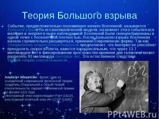 Событие, предположительно положившее начало Вселенной, называется Большой взрыв.