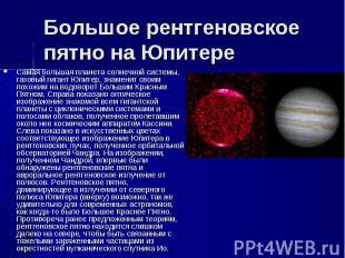 Самая большая планета солнечной системы, газовый гигант Юпитер, знаменит своим п