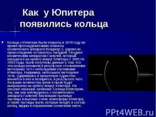 Кольца у Юпитера были открыты в 1979 году во время прохождения мимо планеты косм