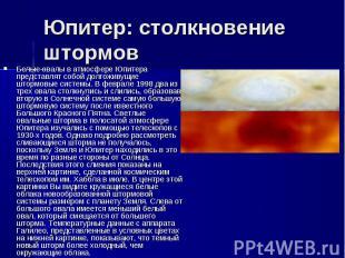 Белые овалы в атмосфере Юпитера представлят собой долгоживущие штормовые системы