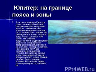 Толстая атмосфера Юпитера делится на полосы облаков, которые находятся на разных