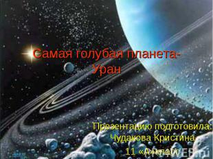 Самая голубая планета-Уран Презентацию подготовила: Чудакова Кристина 11 «А»клас