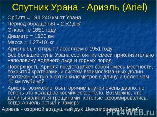 Спутник Урана - Ариэль (Ariel) Орбита = 191 240 км от Урана Период обращения = 2