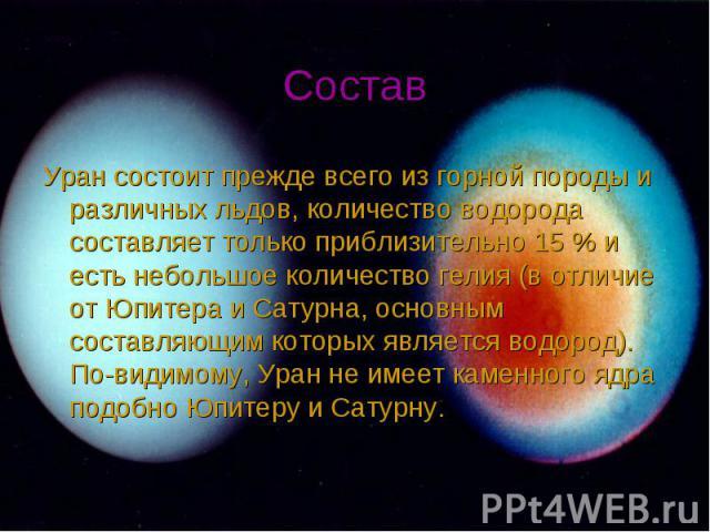 Состав Уран состоит прежде всего из горной породы и различных льдов, количество водорода составляет только приблизительно 15 % и есть небольшое количество гелия (в отличие от Юпитера и Сатурна, основным составляющим которых является водород). По-вид…