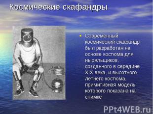 Космические скафандры Современный космический скафандр был разработан на основе