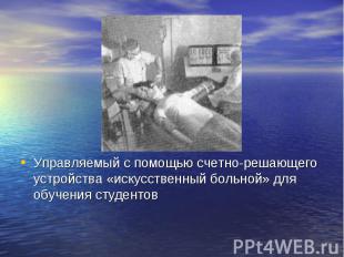 Управляемый с помощью счетно-решающего устройства «искусственный больной» для об