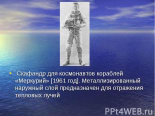 Скафандр для космонавтов кораблей «Меркурий» [1961 год]. Металлизированный наруж