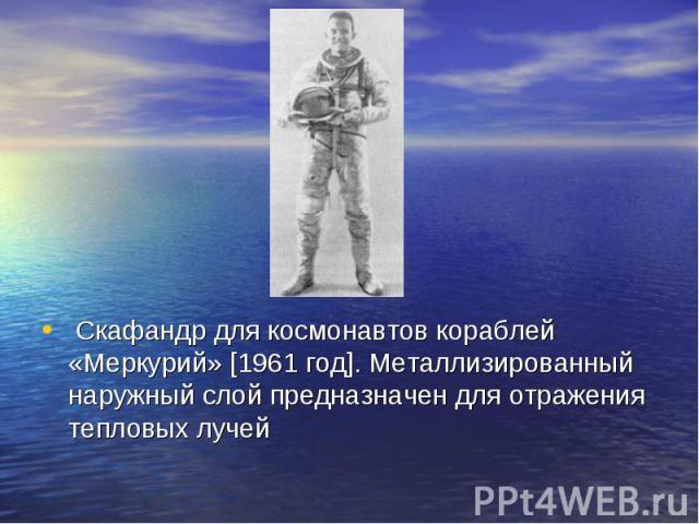 Скафандр для космонавтов кораблей «Меркурий» [1961 год]. Металлизированный наружный слой предназначен для отражения тепловых лучей Скафандр для космонавтов кораблей «Меркурий» [1961 год]. Металлизированный наружный слой предназначен для отражения те…