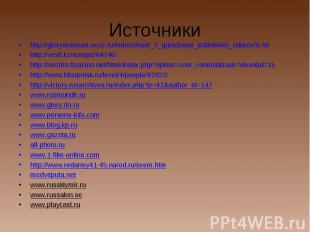 http://glorymuseum.ucoz.ru/index/chast_3_quotdesjat_staliniskkh_udarov/0-56 http
