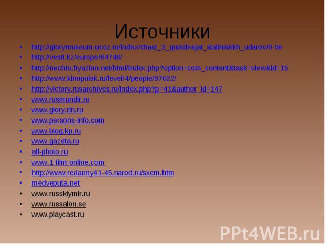 http://glorymuseum.ucoz.ru/index/chast_3_quotdesjat_staliniskkh_udarov/0-56 http://glorymuseum.ucoz.ru/index/chast_3_quotdesjat_staliniskkh_udarov/0-56 http://vesti.kz/europe/64746/ http://nechto.fryazino.net/html/index.php?option=com_content&ta…