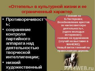 Противоречивость; Противоречивость; сохранение контроля партийного аппарата над