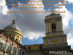 В 1724 году по указу Петра Великого cюда были перевезены его мощи. Петр также по