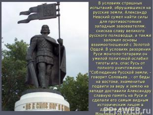 В условиях страшных испытаний, обрушившихся на русские земли, Александр Невский