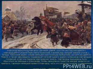Александр вернулся в Новгород с великой славой, но в том же году рассорился с но