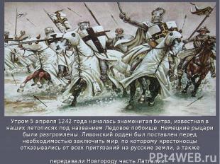 Утром 5 апреля 1242 года началась знаменитая битва, известная в наших летописях