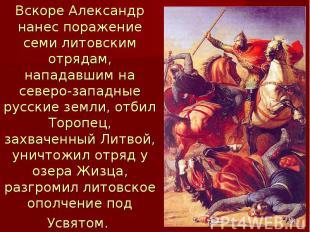 Вскоре Александр нанес поражение семи литовским отрядам, нападавшим на северо-за