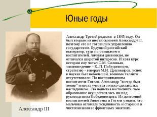 Александр Третий родился в 1845 году. Он был вторым из шести сыновей Александра