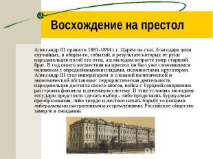 Александр III правил в 1881-1894 г.г. Царём он стал, благодаря цепи случайных, в