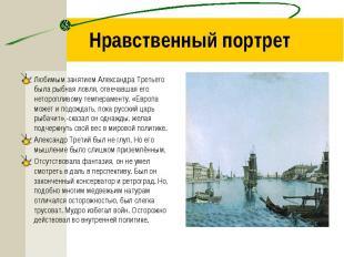 Любимым занятием Александра Третьего была рыбная ловля, отвечавшая его неторопли