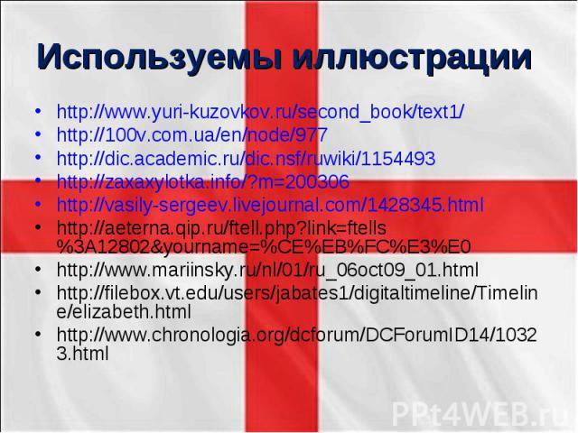 http://www.yuri-kuzovkov.ru/second_book/text1/ http://www.yuri-kuzovkov.ru/second_book/text1/ http://100v.com.ua/en/node/977 http://dic.academic.ru/dic.nsf/ruwiki/1154493 http://zaxaxylotka.info/?m=200306 http://vasily-sergeev.livejournal.com/142834…