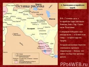 3. Завоевания ассирийских царей. В 8—7-м веках до н. э. ассирийские цари завоева