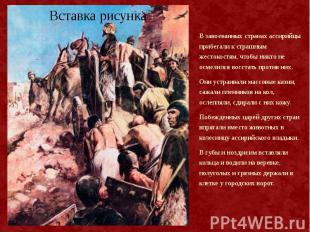 В завоеванных странах ассирийцы прибегали к страшным жестокостям, чтобы никто не