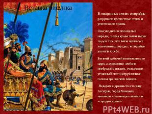 В покоренных землях ассирийцы разрушали крепостные стены и уничтожали храмы. В п