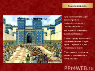 4.Царский дворец. Дворец ассирийских царей был построен на искусственном холме и