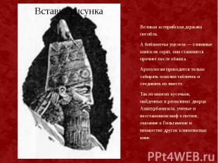 Великая ассирийская держава погибла. Великая ассирийская держава погибла. А библ