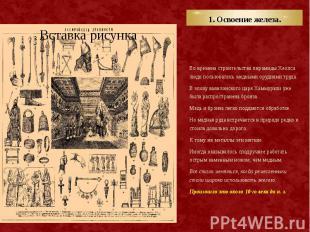 1. Освоение железа. Во времена строительства пирамиды Хеопса люди пользовались м