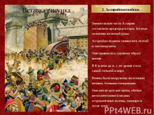 2. Ассирийское войско. Значительную часть Ассирии составляли предгорья и горы, б