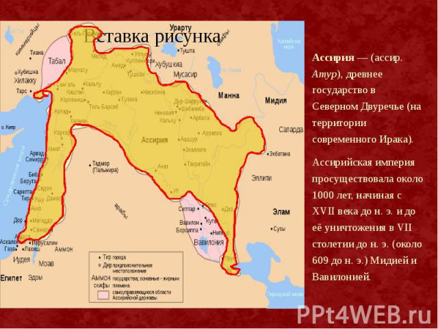Ассирия — (ассир. Атур), древнее государство в Северном Двуречье (на территории современного Ирака). Ассирия — (ассир. Атур), древнее государство в Северном Двуречье (на территории современного Ирака). Ассирийская империя просуществовала около 1000 …