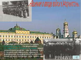 12 декабря 1979 г. Состоялось заседание Политбюро ЦК КПСС. По предложению Ю. Анд