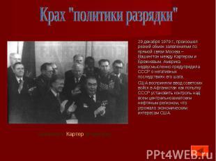29 декабря 1979 г., произошел резкий обмен заявлениями по прямой связи Москва –