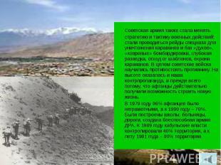 Советская армия также стала менять стратегию и тактику военных действий: стали п