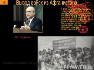 В 1985 году в СССР началась «перестройка». Новое руководство СССР испытывая экон