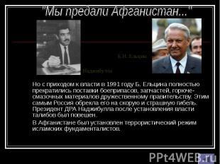 Но с приходом к власти в 1991 году Б. Ельцина полностью прекратились поставки бо