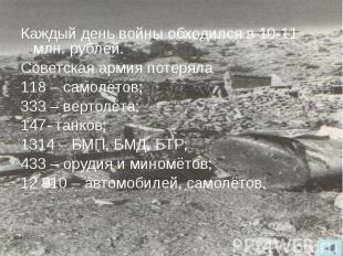 Каждый день войны обходился в 10-11 млн. рублей. Каждый день войны обходился в 1