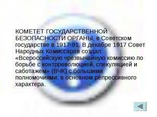 КОМЕТЕТ ГОСУДАРСТВЕННОЙ БЕЗОПАСНОСТИ ОРГАНЫ, в Советском государстве в 1917-91.