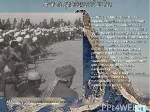 С 1973 года после свержения короля Закир-шаха в Афганистане началась гражданская