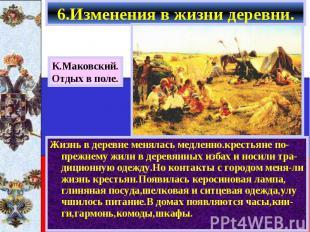 Жизнь в деревне менялась медленно.крестьяне по-прежнему жили в деревянных избах