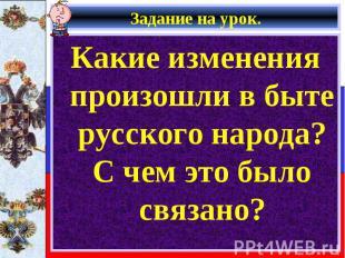 Какие изменения произошли в быте русского народа?С чем это было связано? Какие и