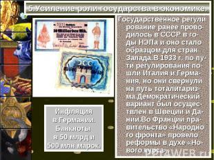 Государственное регули рование ранее прово-дилось в СССР в го-ды НЭПа и оно стал