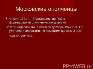 Московские ополченцы 4 июля 1941 г. – Постановление ГКО о формировании ополченче