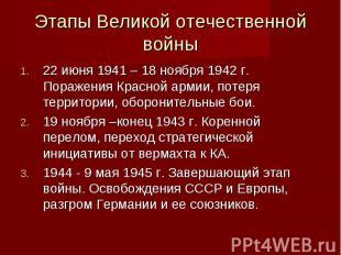 Этапы Великой отечественной войны 22 июня 1941 – 18 ноября 1942 г. Поражения Кра