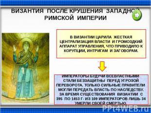 ВИЗАНТИЯ ПОСЛЕ КРУШЕНИЯ ЗАПАДНОЙ РИМСКОЙ ИМПЕРИИ