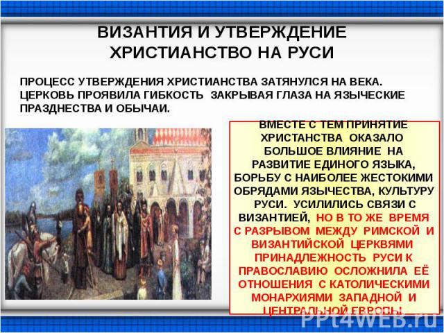 ВИЗАНТИЯ И УТВЕРЖДЕНИЕ ХРИСТИАНСТВО НА РУСИ