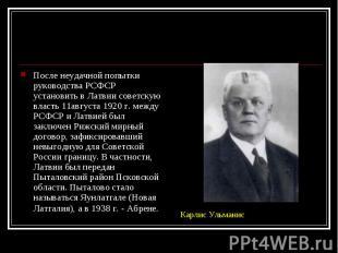 После неудачной попытки руководства РСФСР установить в Латвии советскую власть 1