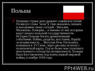 """Название стране дало древнее славянское племя Полян (от слова """"поле"""")."""